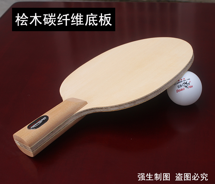乒乓球拍底板 桧木碳素纤维乒乓球底板直拍横拍横打单拍 比赛ppq