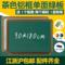 齐富90*180茶色铝框磁性挂式绿板学校办公会议粉笔书写教学黑看板