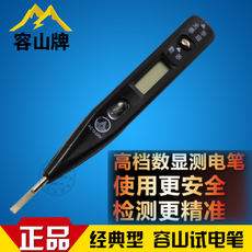 Rongshan electric pen screwdriver multi-function digital display test pencil test pencil test pencil electrician tools