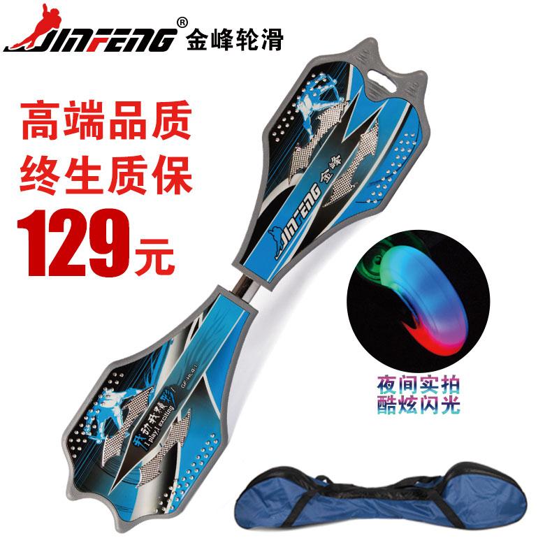 金峰铝合金活力板游龙板蛇板滑板二轮两轮滑板车儿童滑板闪光
