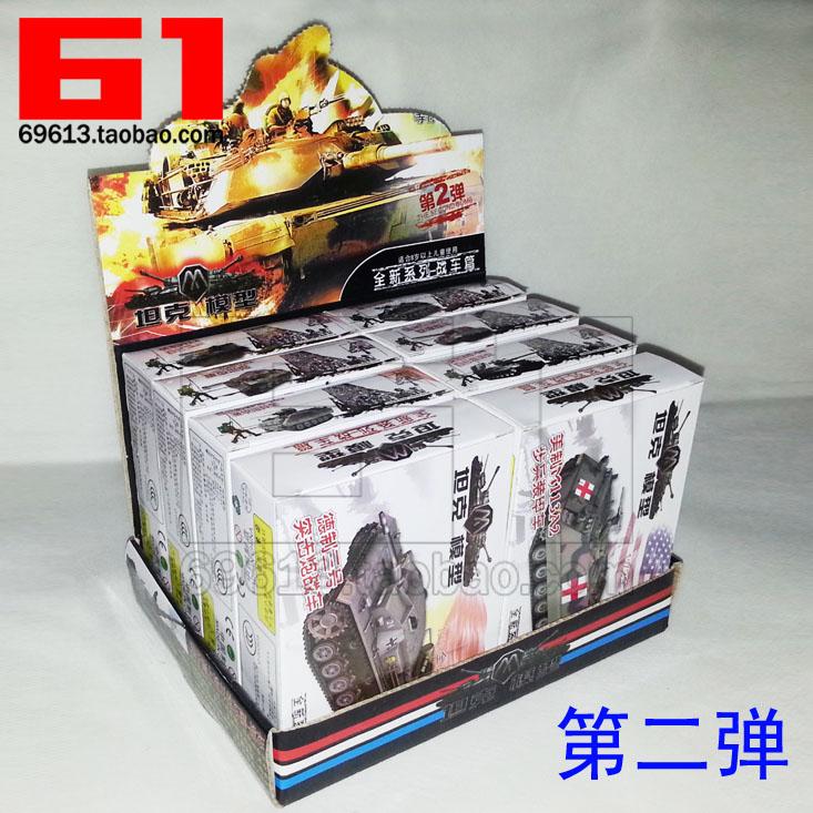 [包邮]1/72军事拼装坦克车 三套22款盒装 4D拼装坦克战车模型系列