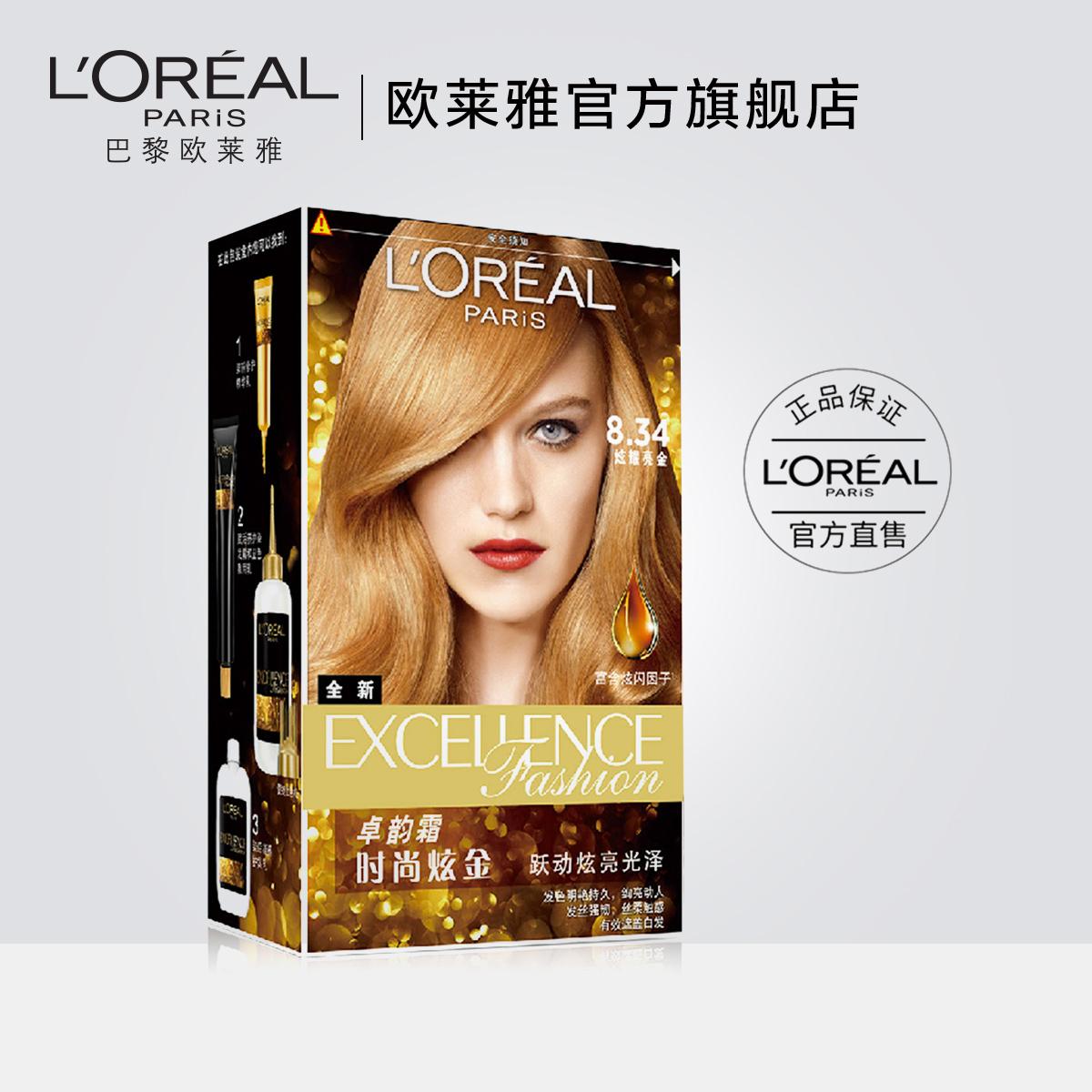 欧莱雅卓韵霜时尚炫金染发霜 持久固色修护染发剂丝柔触感遮白发