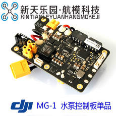 DJI DJI MG-1 Agricultural plant protection machine parts Pump control board single product without buckle