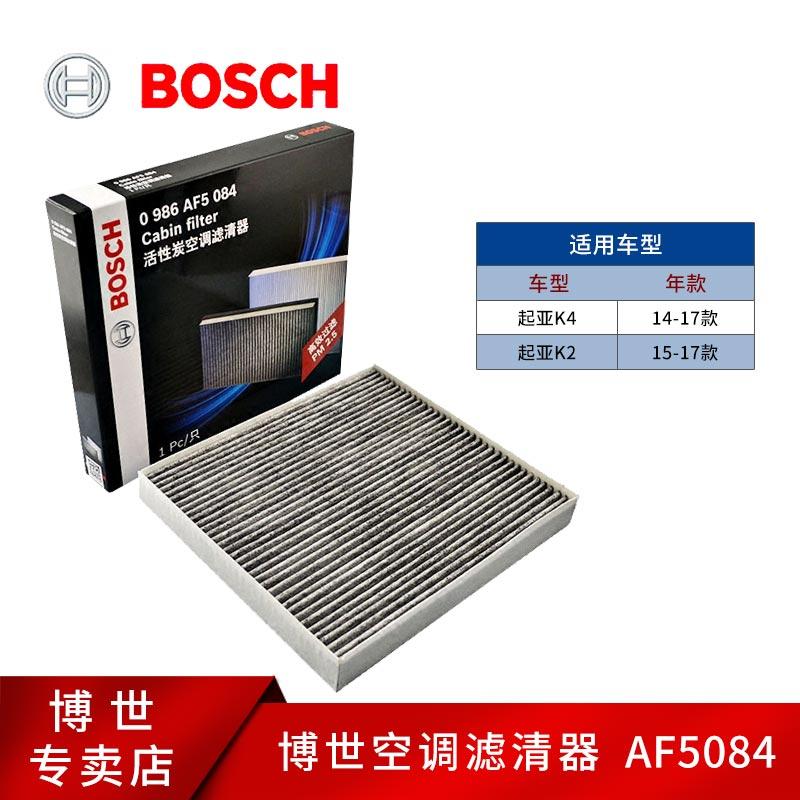 博世适用于 起亚K4 空调滤芯 15-17款起亚K2  活性炭空调滤清器
