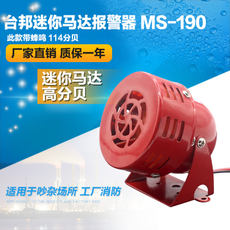 Taibang Mini Motor Alarm Buzzer Red Fire Wind Snail Alarm MS-190 220V 24V