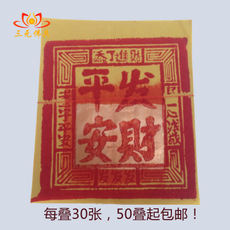 Taiwan Golden Paper Spring State Gold Paper Fortune Peace Gold Paper Burning Paper Bye God Supplies Beginning 26:16 6