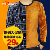 秋衣男长袖学生加绒加厚毛衫上衣