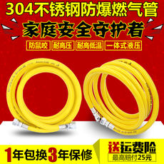 Natural gas pipe bellows 304 stainless steel gas pipe household gas hose water heater stove explosion-proof