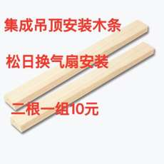 Ventilation fan Yuba integrated ceiling installation special accessories installation wood strip length 40cm 2 root 10 yuan