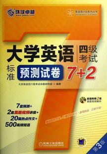 正版 大学英语四级考试标准预测试卷7+2-第3版-(含1张MP3光盘) 大学英语四六级考试命题研究组 编书籍 书