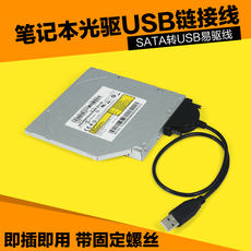 Laptop drive SATA to USB easy drive line notebook serial port drive cable USB to SATA7+6 line