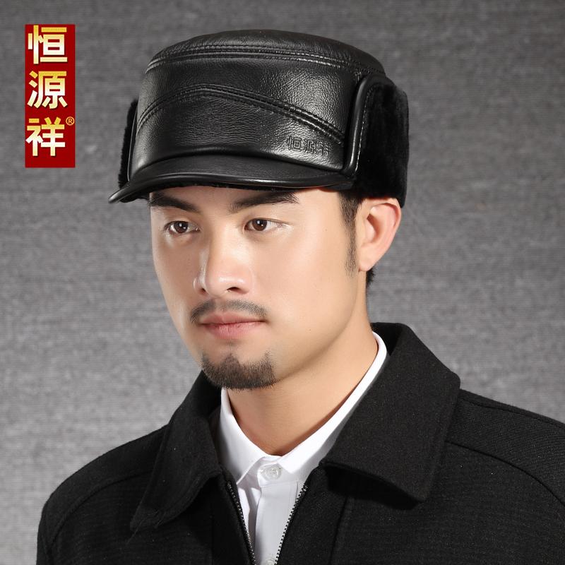 恒源祥男士真皮帽子秋冬季加厚加绒护耳平顶帽中老年老人保暖帽子