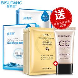 碧素堂蜗牛精华玻尿酸面膜贴 补水保湿修护化妆品套装非美白