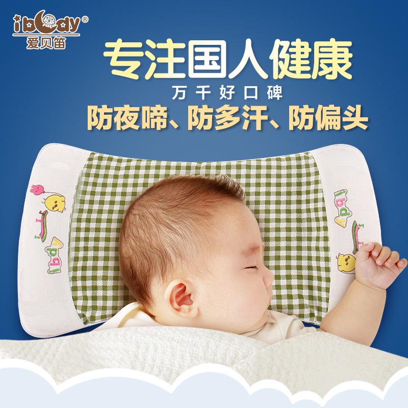 婴儿枕头新生儿宝宝防偏头定型枕婴幼儿纠偏儿童枕头0-1-3-6岁枕