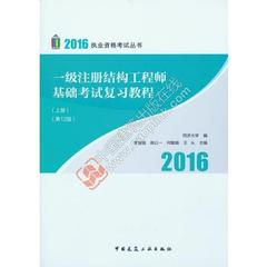 正版2016年 一级注册结构工程师基础考试复习教程(第十二版)(上、
