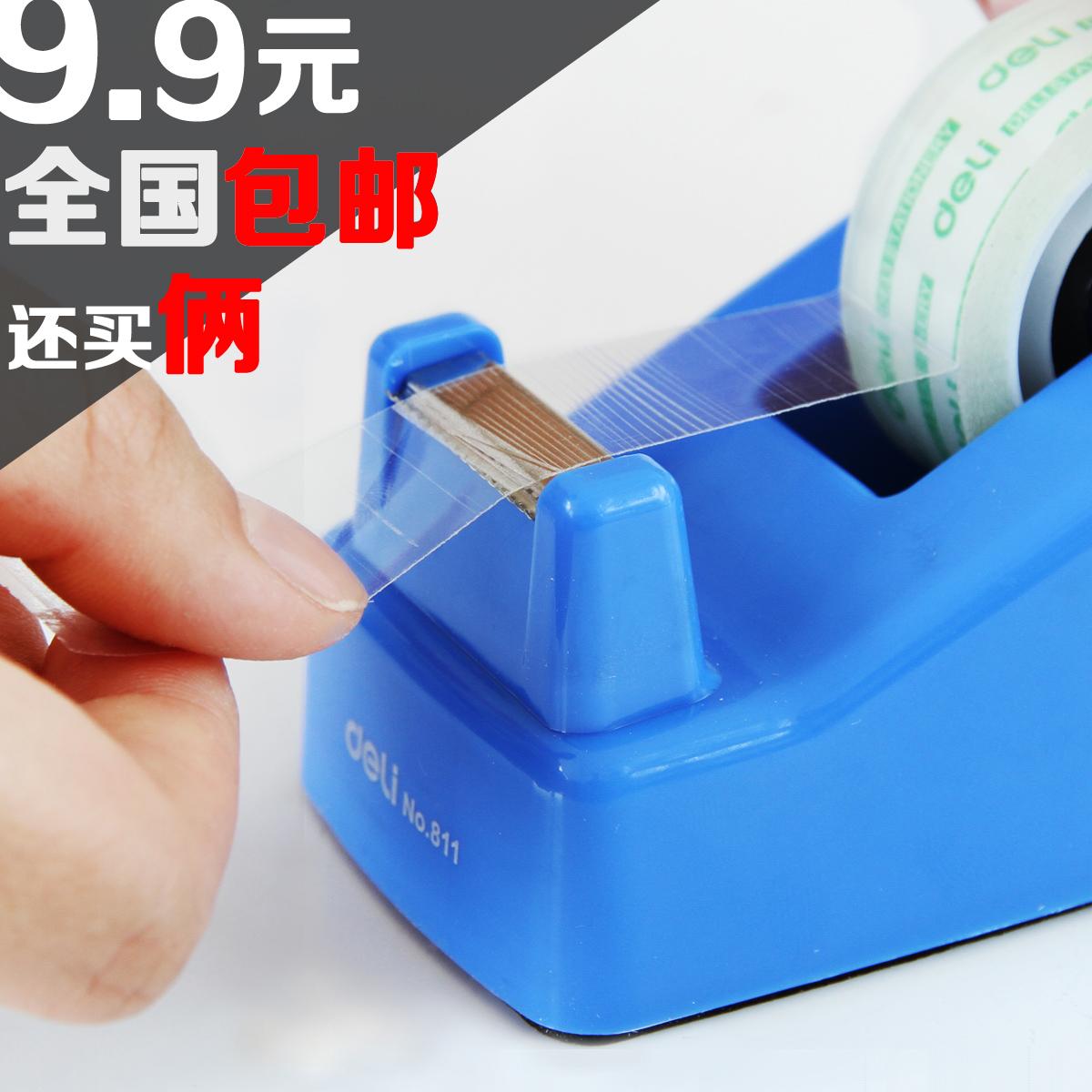 deli胶带座得力811得力胶带座小号胶带纸座小胶带切割器透明胶带