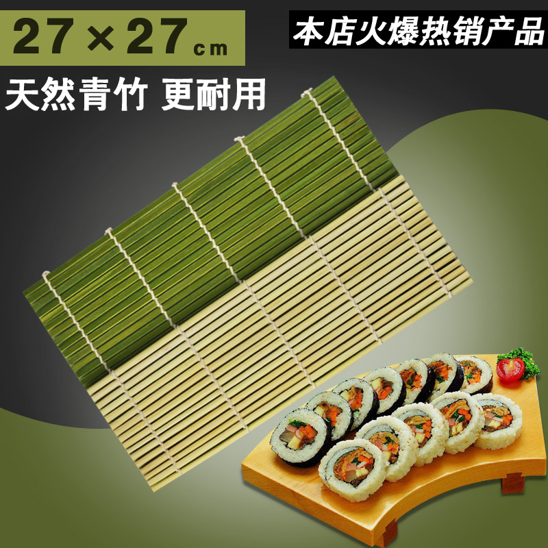青皮寿司帘子寿司工具套装全套紫菜包饭竹帘寿司卷帘寿司席寿司帘