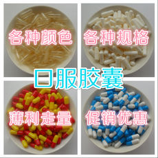 New new edible shell capsule filling dry shell hollow can be filled with any powder 1000 capsules