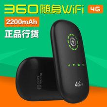 最新最全360随身wifi4版搭配优惠 一淘网