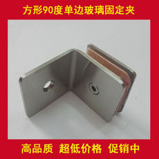 90 degree square single side glass clamp Fixing clip Stainless steel bathroom glass wall clip Partition connector 3009