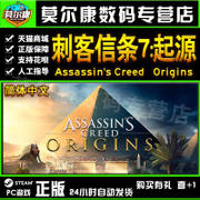 Pc Chinese Steam Edition Assassin's Creed 7 Assassin's Creed Origin ACO Helix Points Curse of the Old Man