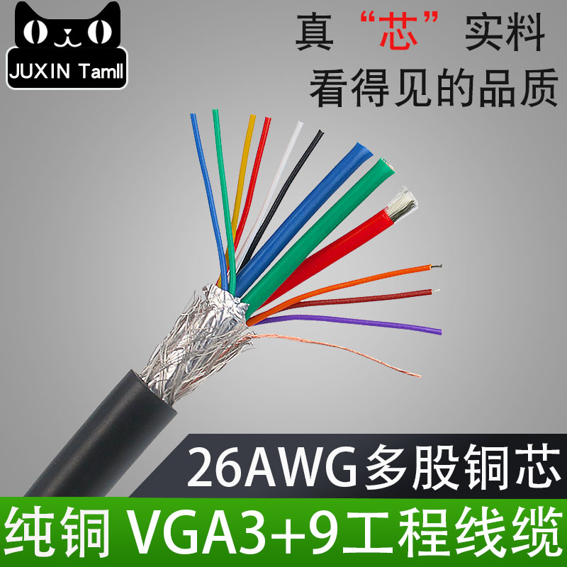 vga连接线 VGA3+9高清线 VGA工程线 预埋散线 电视接投影仪线