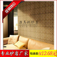 Factory Outlet Amazon Artificial Sandstone Background - Semicircular Decorative Panel B153 TV Background Sofa Background