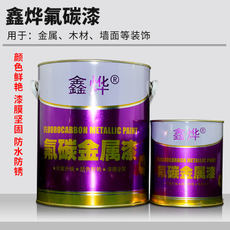 Xinyi fluorocarbon paint security door paint metal paint stainless steel paint iron railing paint anti-corrosion anti-shedding quick-drying paint