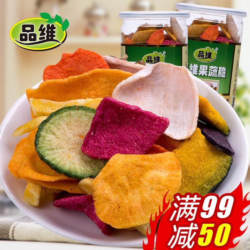 品维 综合蔬菜干115gx2罐零食品即食蔬菜干综合蔬果干