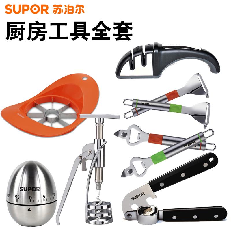 苏泊尔厨房小工具多用剪刀/刨丝器/开瓶器/定时器/捣蒜器/核桃夹
