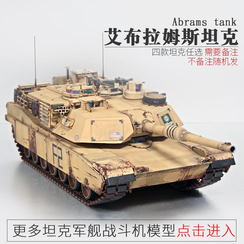 小号手拼装军事模型M1A2仿真1/35二战M1A1主战坦克**高难度玩具