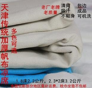纯棉全棉加厚老帆布凉席、儿童凉席粗布帆布床单双人单人1.8m 夏