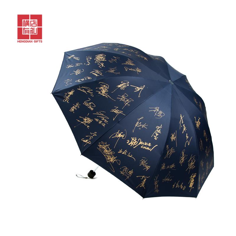 【横店有礼】星动横店限量版群星签名伞天堂伞防紫外线外签晴雨伞