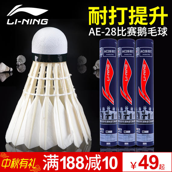 Li Ning badminton resistance not bad rotten duck feathers 12 Pack indoor and outdoor training competition practice ball genuine