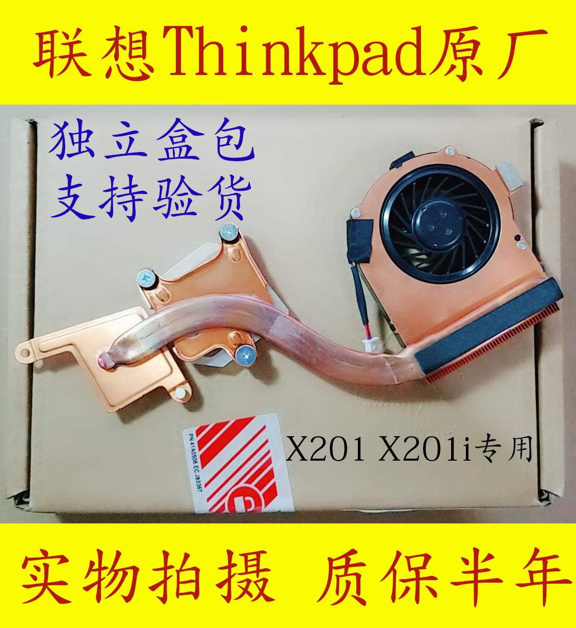 全新原装联想THINKPADX200 X201 X201i风扇 散热器FRU 60Y5422