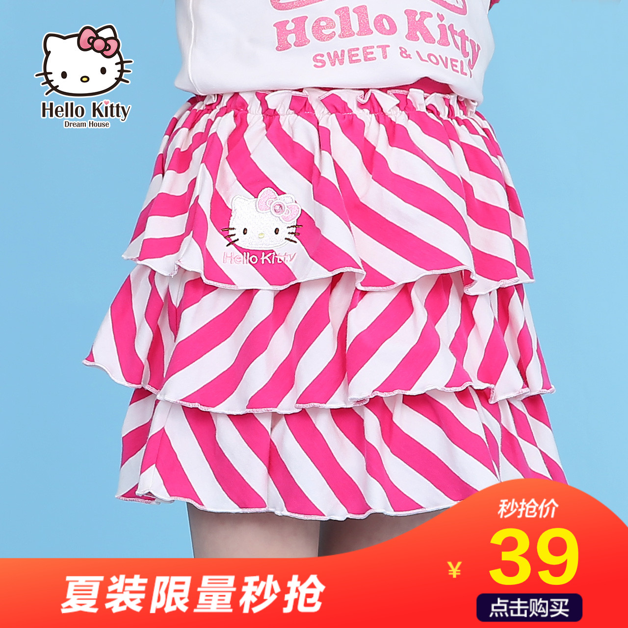 Hellokitty童装 2018新款夏装中大女童蓬蓬裙休闲半身裙蛋糕短裙