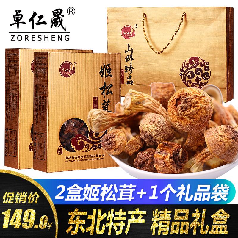 [卓仁晟]姬松茸干货礼盒/山珍特产大礼包400g带礼兜/长白山姬松茸