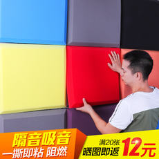 Soundproof cotton wall sound-absorbing cotton piano room drum room flat sound-absorbing board studio indoor self-adhesive household sound-absorbing material