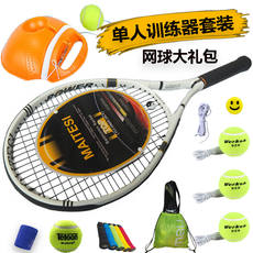 Tennis trainer trainer beginners suit single one shot from the band line rebound fitness band elastic rope