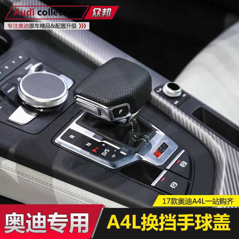 17-18款奥迪A4L Q7换挡手球盖新A5档把盖排挡头盖升级运动款