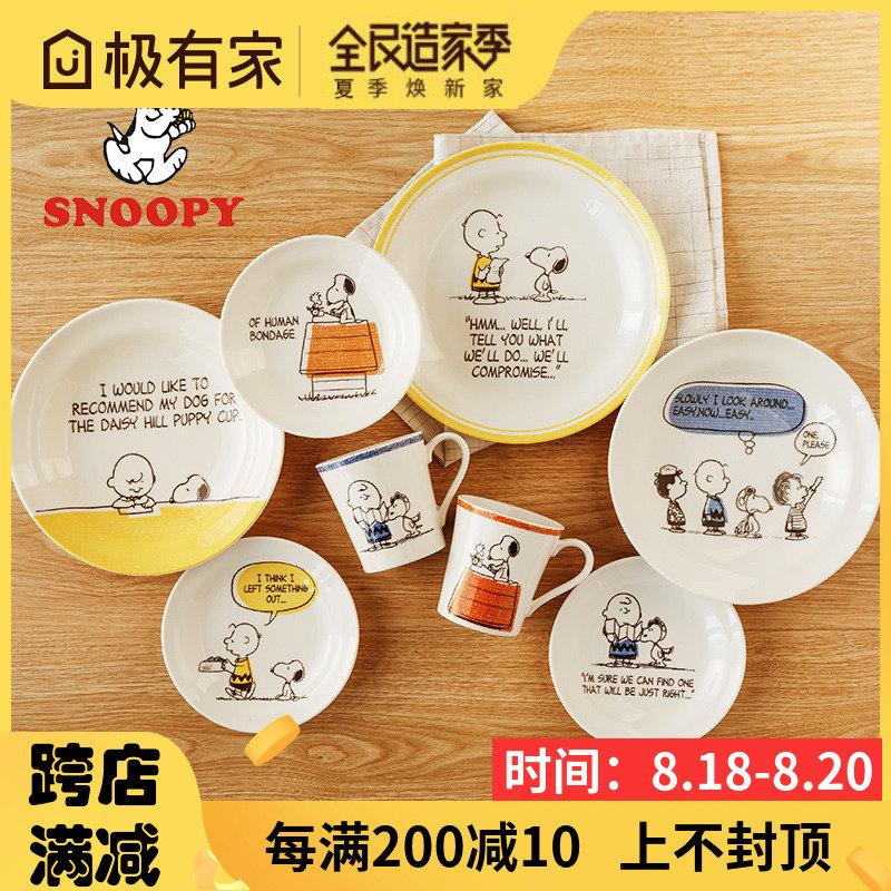 史努比SNOOPY餐具日本进口盘子碟子杯套装家用陶瓷餐盘早餐盘水杯