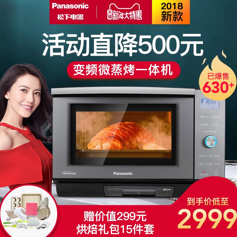 松下NN-DS59JB微波炉烤箱家用烘焙智能变频全自动微蒸烤一体机