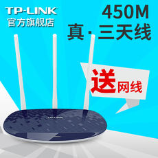 TP-LINK wireless router WR886N home 450M high-speed WiFi wall tplink fiber