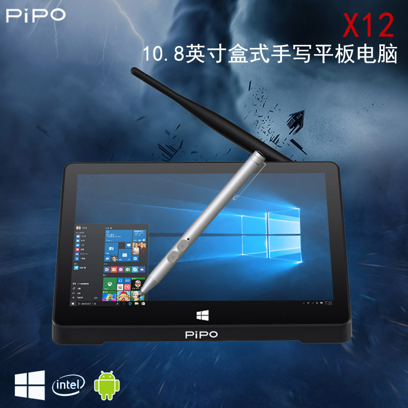 Pipo/品铂 X12 WIFI 64GBwin10手写平板电脑10.8英寸多功能一体机