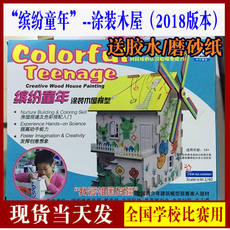 Zhongtian model colorful childhood painting cabin static building model DIY educational toy assembly contest equipment