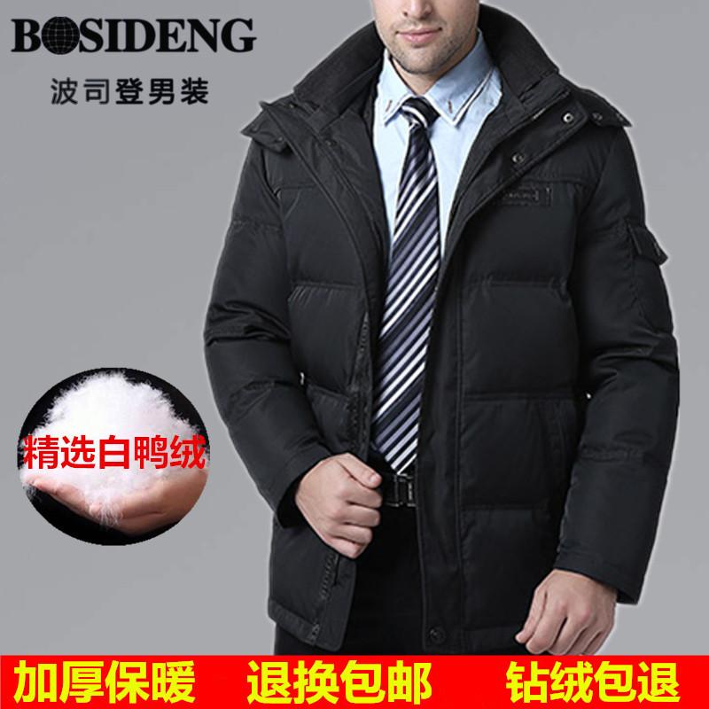 波司登中老年羽绒服男中年人40岁50短款爸爸加厚大码父亲外套冬装