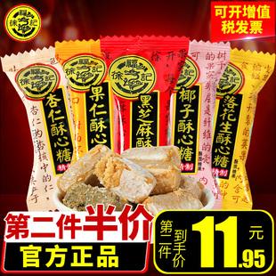徐福记酥心糖500g结婚喜糖混合口味花生酥糖果ag娱乐平台注册|官方网站批发散装零食