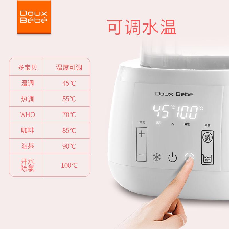 英国Douxbebe 恒温调奶器水壶婴儿智能自动热暖冲温奶器玻璃