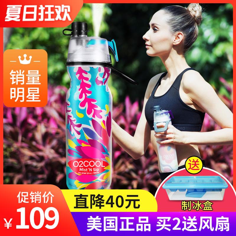 美国O2COOL运动健身喷雾水杯户外便携水壶随手杯儿童学生喷雾杯