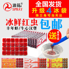 Frozen frozen red worm blood worm bee heart burger brine shrimp dried parrot arhat colorful fairy arowana food feed